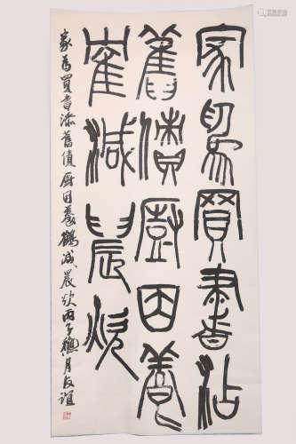 王友谊书法篆书