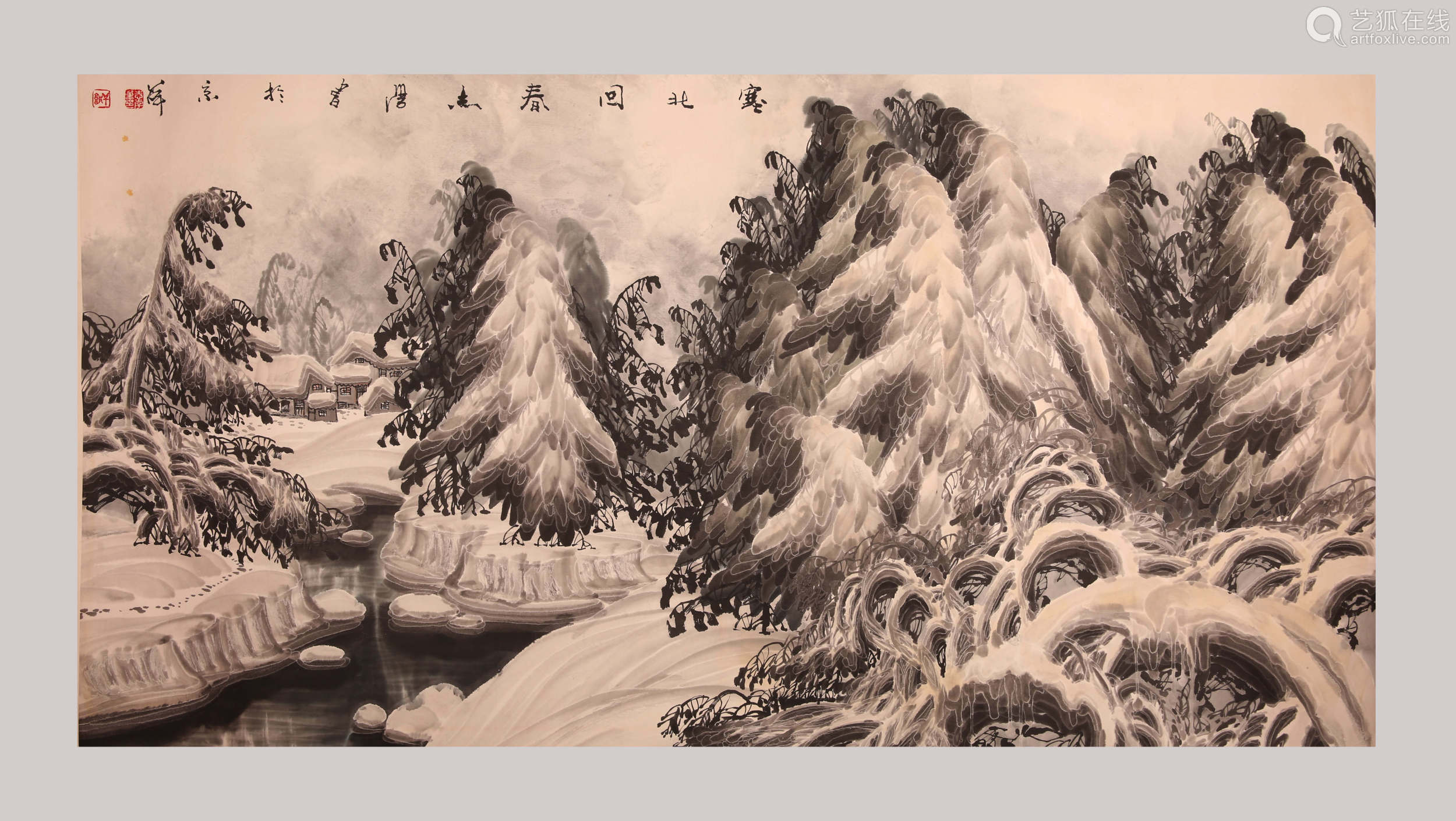天天拍 《墨研清露》—中国书画专场 > 于志学(冰雪山水)