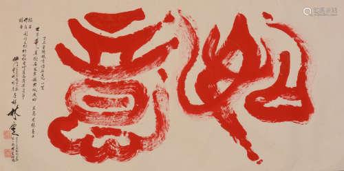 林 云(1932-2010)  书  法 纸本  镜片  1997年作