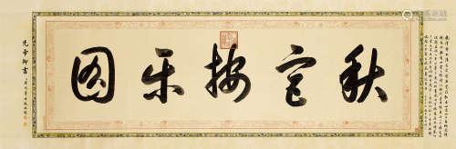 乾隆帝(1711 - 1799)御筆榜書 灑金紙本 鏡心