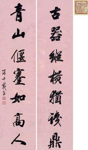 戴熙(1801 - 1860)行書七言聯 灑金紙本 立軸 對聯