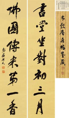 楊守敬(1839 - 1915)行書七言聯 紙本 立軸 對聯