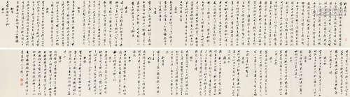 綿忻(1805 - 1828)行書「郡志蠶桑」卷 紙本 手卷