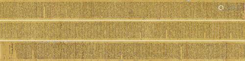 十三世紀 大般若波羅蜜多經卷第二八四 染黃紙 手卷