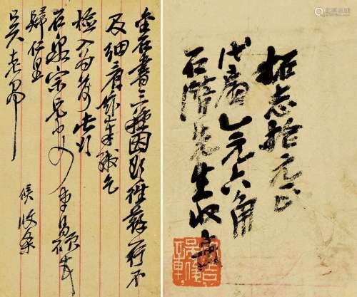 吳昌碩(1844-1927)手札兩幀 水墨紙本 鏡心
