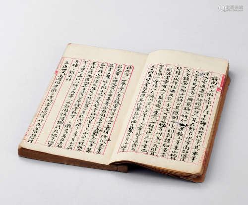手抄本 『心遠堂譚藝錄』一冊