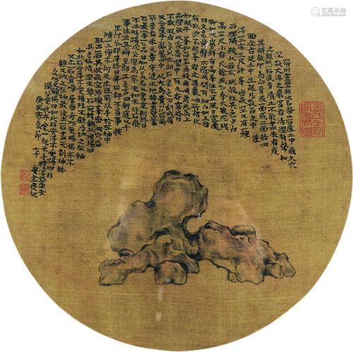 金农 奇石图 团扇(镜框) 绢本