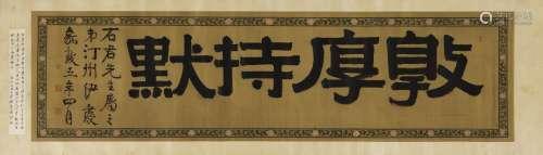 Yi Bingshou 1754-1815