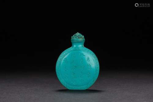 A Turquoise-glazed snuffle bottle from Qing Dynasty