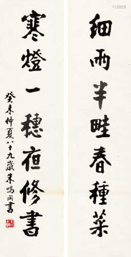 朱鸣冈 (1915-2013) 行书七言对联2003年作 水墨纸本未裱