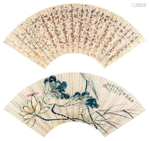 林步随、松岩 (1872-?) 行书·香远益清 设色/水墨纸本镜片
