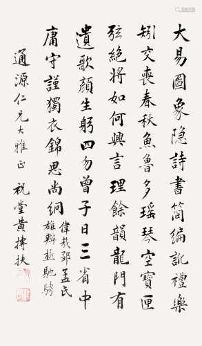 黄傳扶 (1848-1931) 行书 水墨纸本册页