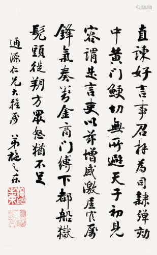 施之东 (1859-1928) 行书 水墨纸本册页