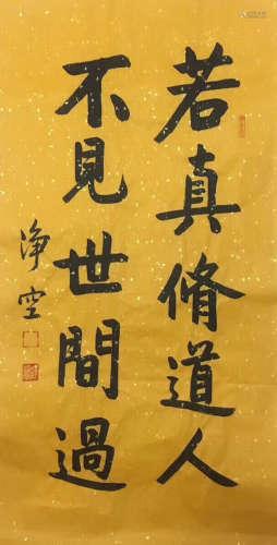 INK CALLIGRAPHY PAPER OF JINGKONGFASHI