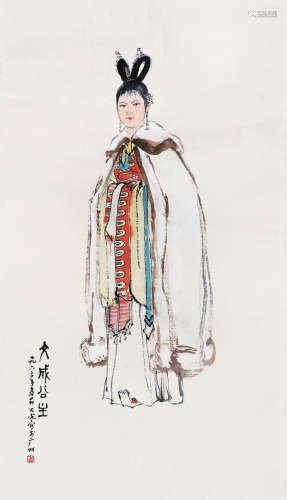 杨之光 1963年作 文成公主 镜片