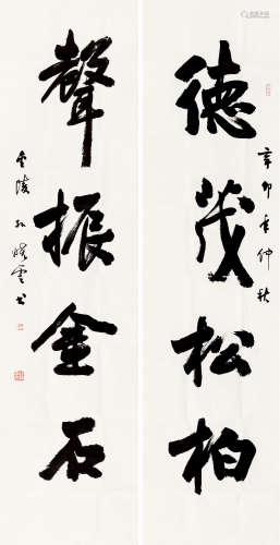 孙晓云(b.1955) 辛卯(2011)年作 行书四言联 对联 纸本