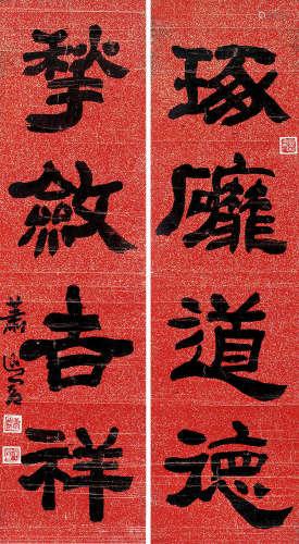 萧退闇(1876~1958) 隶书四言联 对联 洒金笺