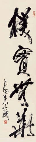 《中国书画》三