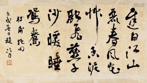 赵冷月(1915~2002) 壬戌(1982)年作 行书 镜片 纸本