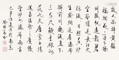 喻继高(b.1932) 己丑(2009)年作 行书李白诗 镜片 纸本