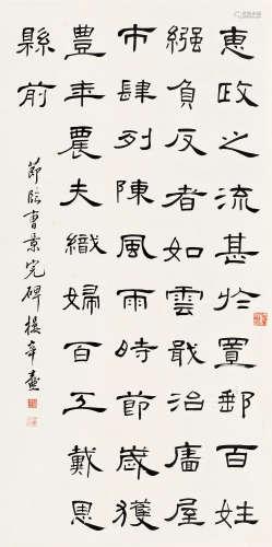 楼辛壶(1880~1950) 临《曹景完碑》 立轴 纸本