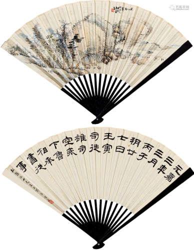 楼辛壶 孙智敏(1880~1950) 溪山雨霁·隶书 成扇 设色纸本