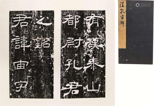 清 汉孔宙碑 纸本