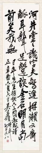 吴昌硕(1844~1927) 1921年作 行书招饮六三园 立轴 水墨纸本