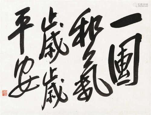 王震(1867~1938) 行书 立轴 水墨纸本