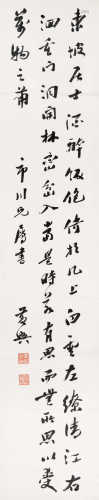 黄兴(1874~1916) 行书 镜框 水墨绫本