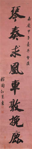 江稼圃 书法 立轴 水墨纸本