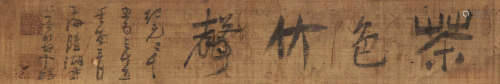 晴湖寿 书法 横幅镜心 水墨绢本