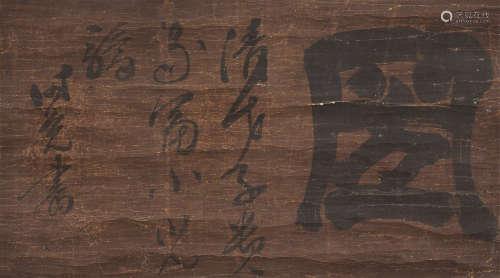 佚名 书法 立轴 水墨纸本