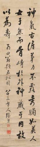张熊(1803~1886) 书法 立轴 水墨纸本
