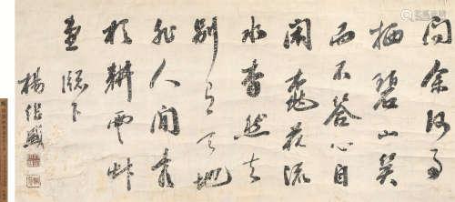 杨继盛(1516~1555) 书法 立轴 水墨纸本