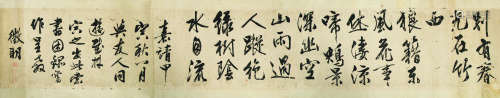 文徵明(1470~1559) 书法 横幅镜心 水墨纸本