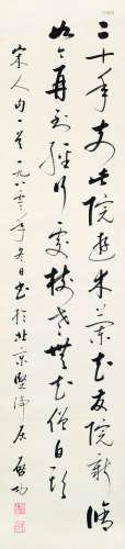 启功(1912~2005) 书法 立轴 水墨纸本