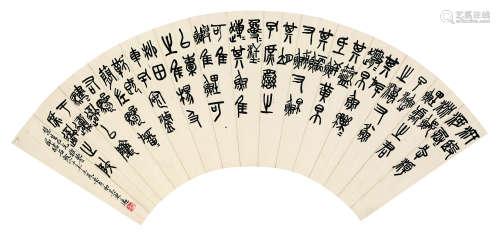 吴东迈(1886~1963) 1931年作 节临石鼓文 镜片 水墨纸本