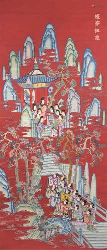 清代(1644-1911)年作 刺绣 幔亭祝庆图