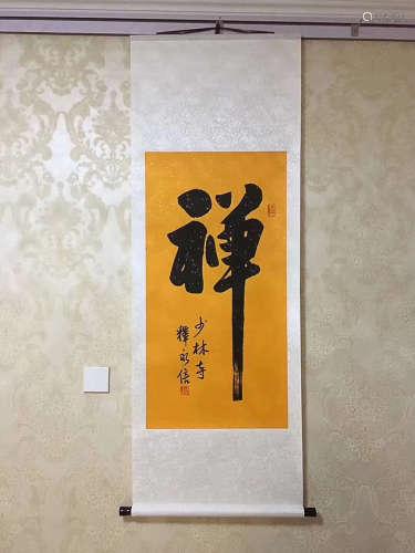 SHI YONGXIN CALLIGRAPHY