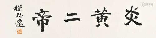 """程思远(1908~2005) 书""""炎黄二帝"""" 纸本"""