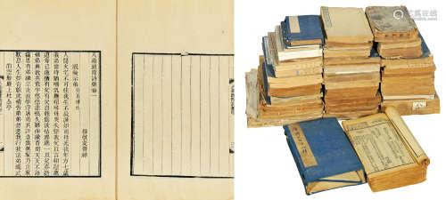 八指头陀诗集等古籍一组 纸本