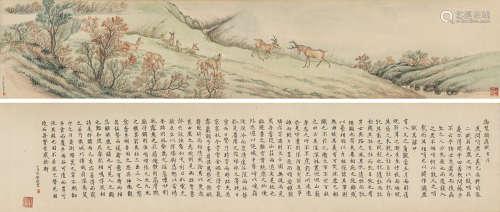 永瑢 斗鹿图卷 手卷 纸本