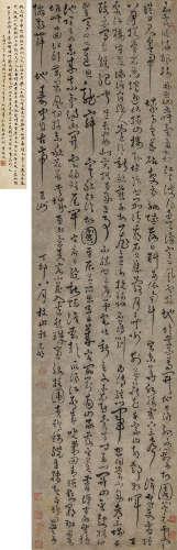 祝允明(款) 丁卯(1507年)作 草书杜甫诗 立轴 纸本