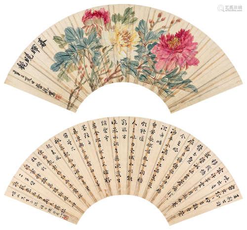 蔡铣 陈宗彝 辛巳(1941年)作 春晖晓艳 行书七言诗 扇面 纸本