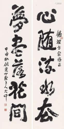 冯大中 甲申(2004年)作 行书五言联 对联 纸本