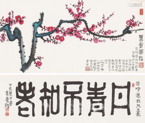 """黄养辉 1976年作 春光长在 隶书""""丹青不知老"""" 镜心 纸本"""