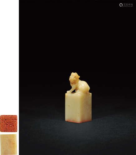 清嘉庆八年(1803年) 陈豫钟为陈希濂刻寿山石狮钮收藏印