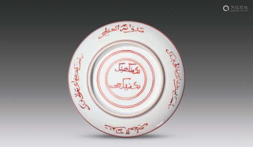 明 矾红阿拉伯文盘
