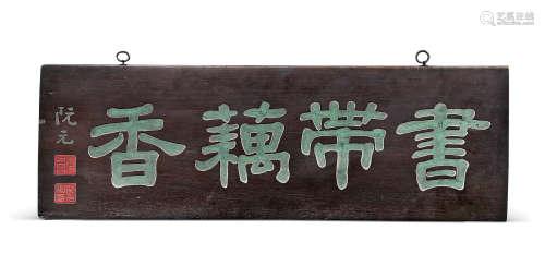 """阮元款 木刻""""书带藕香""""匾"""
